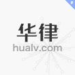 北京海润天睿律师事务所