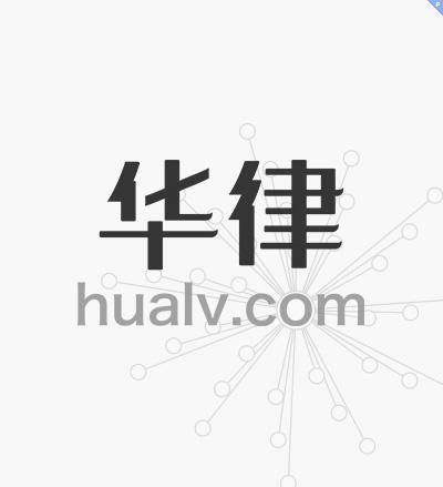 南京律师-王飞实习实习律师