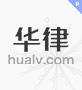 徐州工程建筑律師-李靜靜律師